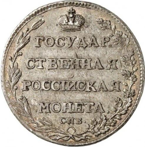 Полуполтинник 1803 – Полуполтинник 1803 года СПБ-АИ