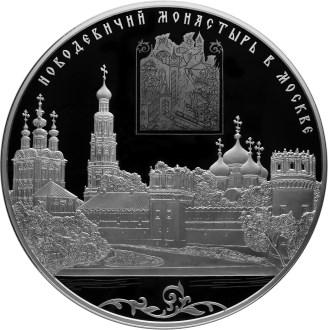 200 рублей 2016 – Историко-архитектурный ансамбль Новодевичьего монастыря в Москве