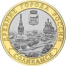 10 рублей 2011 – Соликамск, Пермский край
