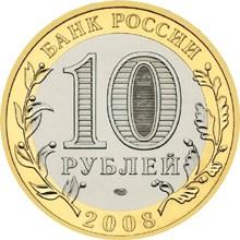 10 рублей 2008 – Кабардино-Балкарская Республика