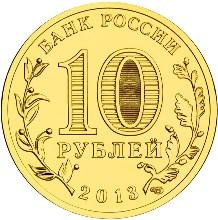 10 рублей 2013 – Кронштадт