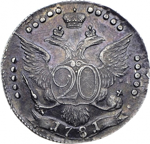 20 копеек 1781 – 20 копеек 1781 года СПБ. «...ВСЕРОС.»