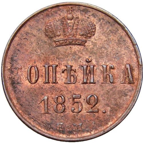 1 копейка 1852 – 1 копейка 1852 года ЕМ