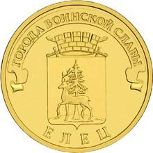 10 рублей 2011 – Елец
