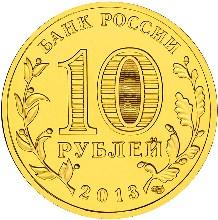 10 рублей 2013 – Логотип и эмблема Универсиады