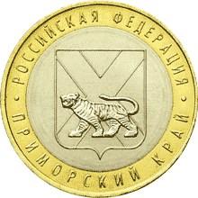 10 рублей 2006 – Приморский край