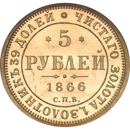 5 рублей 1866 – 5 рублей 1866 года СПБ-СШ