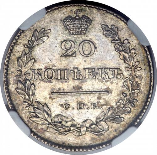 20 копеек 1830 – 20 копеек 1830 года СПБ-НГ. Орел без хвоста. Корона узкая
