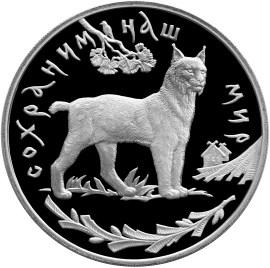 3 рубля 1995 – Рысь