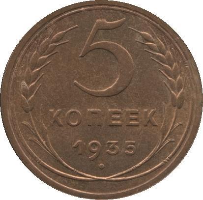 5 копеек 1935 – 5 копеек 1935 года (старый тип)