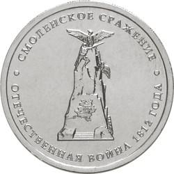 5 рублей 2012 – Смоленское сражение