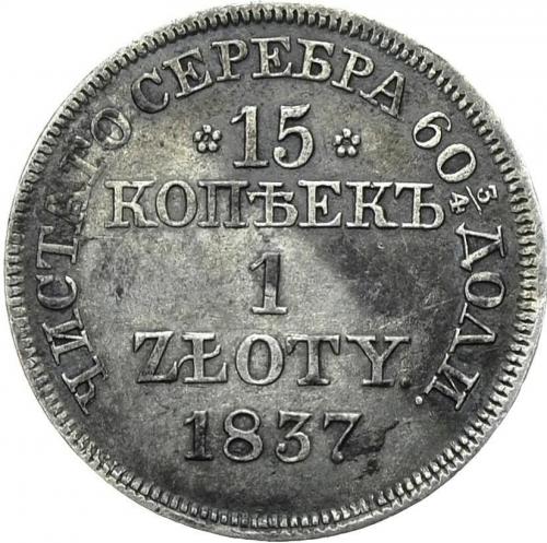 15 копеек/1 злотый 1837 – 15 копеек - 1 злотый 1837 года MW «Русско-польские». Св. Георгий больше, в плаще