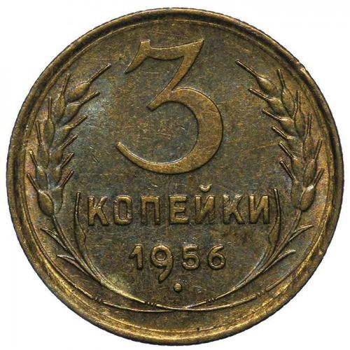 3 копейки 1956 – 3 копейки 1956 года