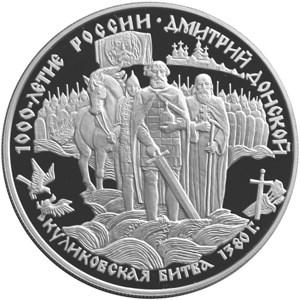 25 рублей 1996 – Дмитрий Донской