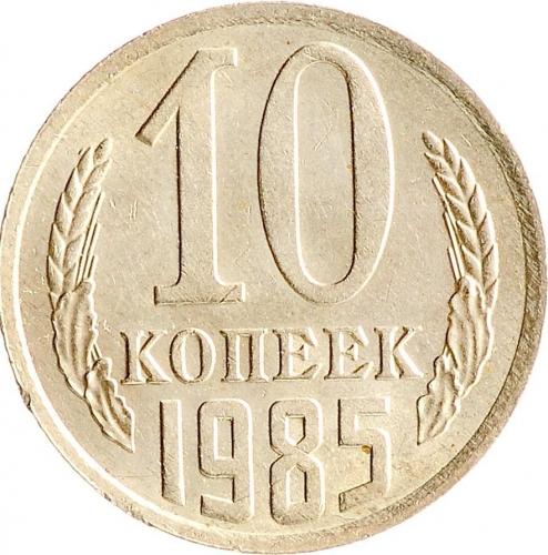 10 копеек 1985 – 10 копеек 1985 года