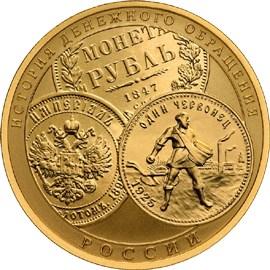 100 рублей 2009 – История денежного обращения России