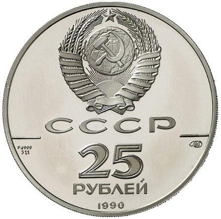 25 рублей 1990 – 25 рублей 1990 года ЛМД proof «Петр I - преобразователь» (Петр I - преобразователь)