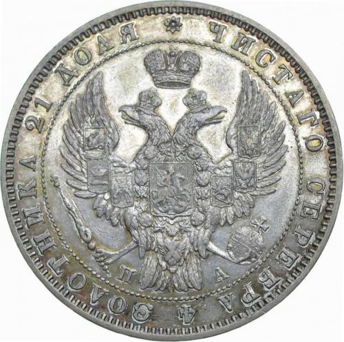 1 рубль 1849 – 1 рубль 1849 года СПБ-ПА