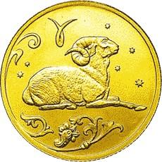 25 рублей 2005 – Овен