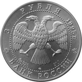 3 рубля 1995 – Соболь