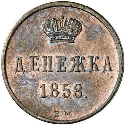 Денежка 1858 – Денежка 1858 года ВМ