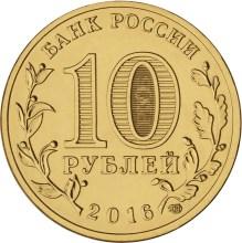 10 рублей 2016 – Петрозаводск