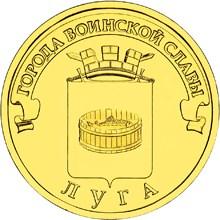 10 рублей 2012 – Луга