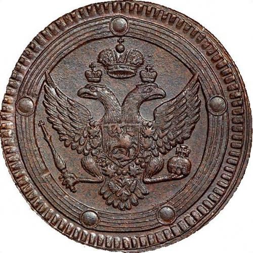 5 копеек 1804 – 5 копеек 1804 года ЕМ. Корона малая. Разные точки в кольцах