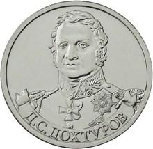 2 рубля 2012 – Генерал от инфантерии Д.С. Дохтуров