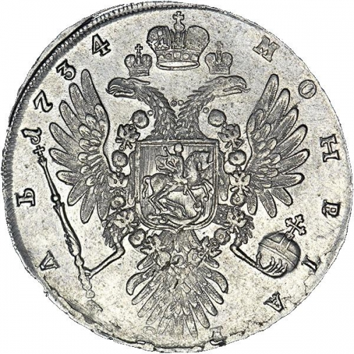 1 рубль 1734 – 1 рубль 1734 года. Портрет 1734 г. Крест короны разделяет круговую надпись. Дата слева