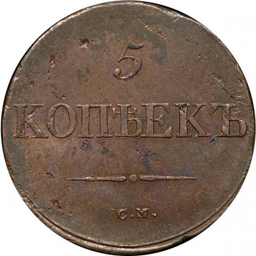 5 копеек 1838 – 5 копеек 1838 года СМ