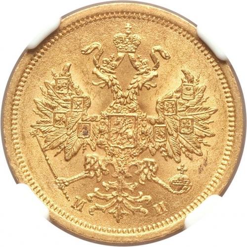 5 рублей 1863 – 5 рублей 1863 года СПБ-МИ
