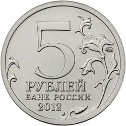 5 рублей 2012 – Бой при Вязьме