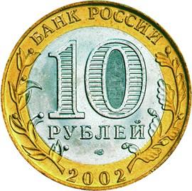 10 рублей 2002 – 200-летие образования в России министерств