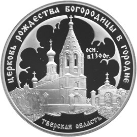 3 рубля 2004 – Церковь Рождества Богородицы (1390 г.), Городня