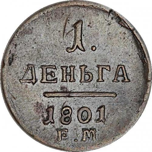 Деньга 1801 – Деньга 1801 года ЕМ
