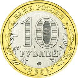 10 рублей 2005 – Город Москва