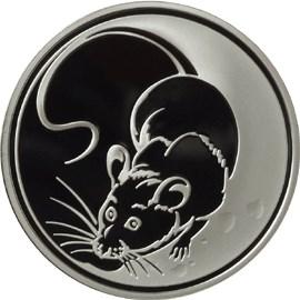 3 рубля 2007 – Крыса (год на аверсе «2008»)