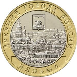 10 рублей 2019 – г. Вязьма, Смоленская область
