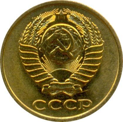 2 копейки 1982 – 2 копейки 1982 года