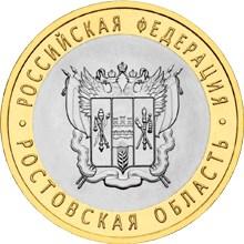 10 рублей 2007 – Ростовская область