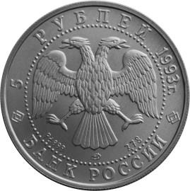 5 рублей 1993 – Русский балет