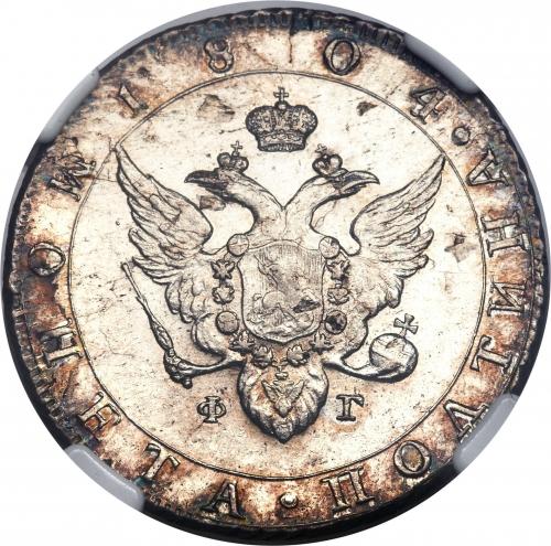 Полтина 1804 – Полтина 1804 года СПБ-ФГ