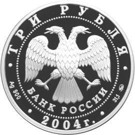 3 рубля 2004 – Обезьяна
