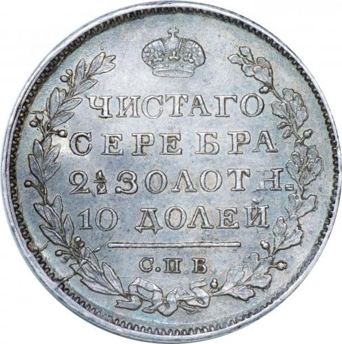 Полтина 1819 – Полтина 1819 года СПБ-ПС. «2 1/2 ЗОЛОТН 10 ДОЛЕЙ» на гурте