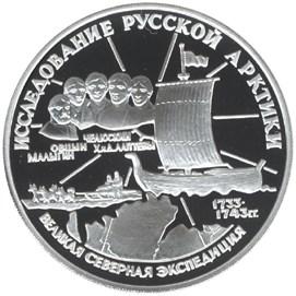 3 рубля 1995 – С.И.Челюскин.