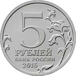 5 рублей 2015 – Крымская стратегическая наступательная операция