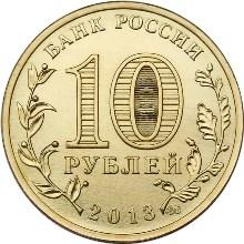 10 рублей 2013 – 70-летие разгрома советскими войсками немецко-фашистских войск в Сталинградской битве