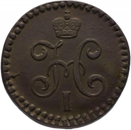1/2 копейки серебром 1844 – 1/2 копейки 1844 года СМ