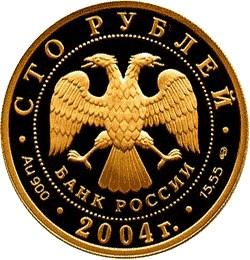 100 рублей 2004 – 2-я Камчатская экспедиция, 1733-1743 гг.